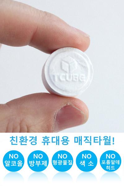 [벤디스]TCUBE 휴대용 매직 코인티슈 10개 1세트[벤디스래쉬가드]