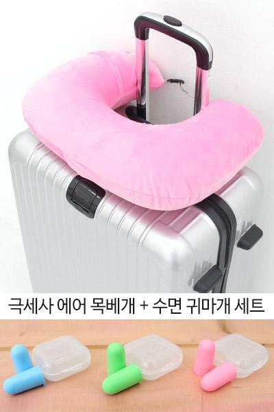 TCUBE 프리미엄 극세사 에어목베개 + 수면귀마개 세트 W903[벤디스래쉬가드]