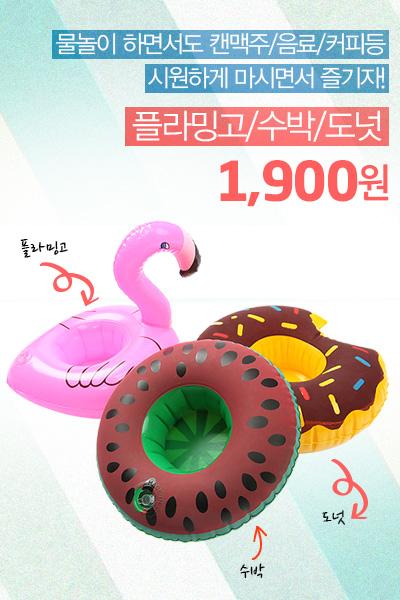 플라밍고/수박/도넛 컵홀더[벤디스래쉬가드]