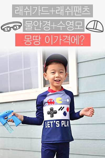 아동 래쉬가드 세트 픽셀(상하의+수영모+물안경) P217[벤디스래쉬가드]